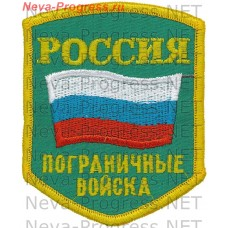 Russia patch Border troops. pentagonal. Overlock machine. The green background.
