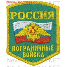 Russia patch Border troops. Eagle on the background of the flag. Pentagonal. Overlock machine. The green background.