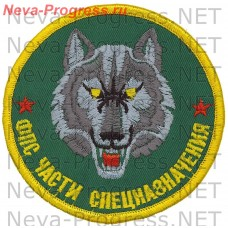Patch Federal border guard (FPS) service. Part of special forces. Wolf on green background. Serger