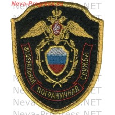 Patch Federal border service of the FSB of Russia. Black background, yellow overlock.