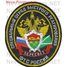 Patch Special rapid reaction unit Peresvet of the Federal customs service of Russia