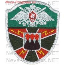 Нашивка Батальон связи Пограничного отряда Камчатского пограничного округа г. Петропавловск-Камчатский