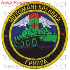 Patch 1 mobile action the Federal customs service of the FSB of Russia, round with a border post and BMP