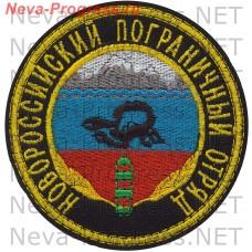 Patch Novorossiysk border detachment 9881 (marine guards), military unit 2156