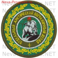 Patch some Arctic border detachment (OAO) border troops of the FSB of Russia