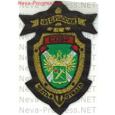 Patch Special rapid reaction unit (SOBR) of the Federal customs service of Russia. Honor and bravery. (To metanite)