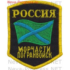 Patch Russia Marchaste border. pentagonal. Overlock machine. Green flag with a blue cross