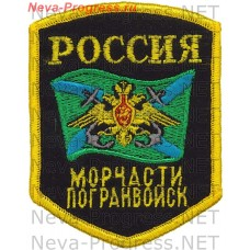 Patch Russia Marchaste border. pentagonal. Overlock machine. Eagle on a background of a green flag with a blue cross