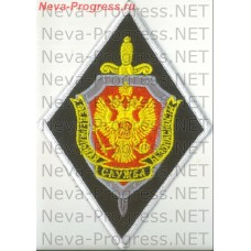 Patch ROMB Federal security service. Black background, white edge. Serger