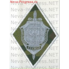 Patch ROMB Federal security service. Field. Serger