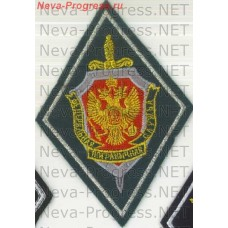 Patch ROMB Federal border service. Black background, white edge