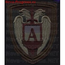 Patch Federal security service of Russia. Field - a Special unit of the FSO group alpha