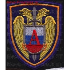 Patch Federal security service of Russia. Heather Vaughn is a Special division of the SSF group alpha
