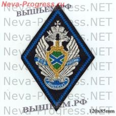 Patch ROMB Federal security service. Institute. Dark blue background, blue edging