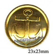 Button 22 mm with naval anchor price per share.