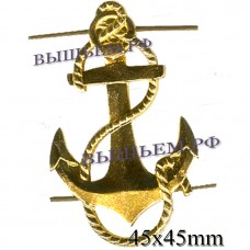 Якорь металлический . 43 мм для морских погон.