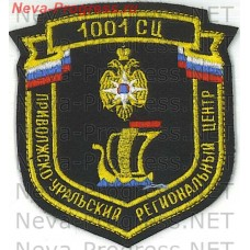 Badge EMERCOM of Russia shield 1001 STS - Volga-Ural regional center