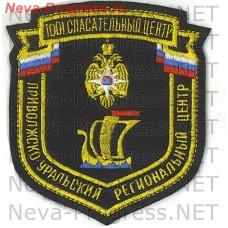 Badge EMERCOM of Russia shield 1001 Rescue center - Volga-Ural regional center