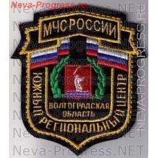 Нашивка МЧС России щит Волгоградская область - Южный региональный центр