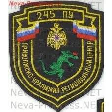 Badge EMERCOM of Russia shield. 245 PU - Volga-Ural regional center
