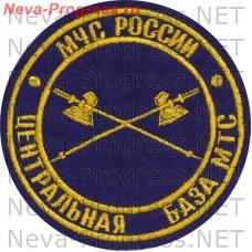 Нашивка МЧС России круглый. Центральная база МТС МЧС РОССИИ (синий фон)