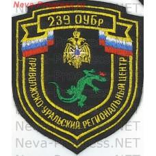 Нашивка МЧС России щит. 239 ОУБр - Приволжско-уральский региональный центр