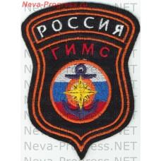 Нашивка МЧС России щит. ГИМС МЧС России