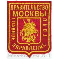 Badge EMERCOM of Russia is a rectangular shield. The Government Of Moscow. Main Department of civil defense and emergency situations (red background)