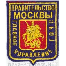 Нашивка МЧС России прямоугольный щит. Правительство Москвы. Главное управление ГО ЧС (синий фон)