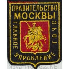 Нашивка МЧС России прямоугольный щит. Правительство Москвы. Главное управление ГО ЧС (черный фон)