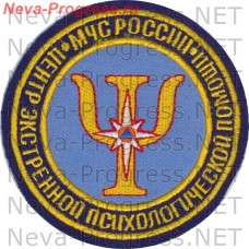 Badge EMERCOM of Russia round. The center of emergency psychological aid of EMERCOM of RUSSIA (blue background)