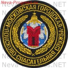 Нашивка МЧС России круглый. Московская городская поисково-спасательная служба (черный фон)