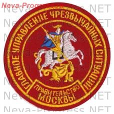 Нашивка МЧС России круглый. Главное управление чрезвычайных ситуаций. Правительство Москвы (красный фон)