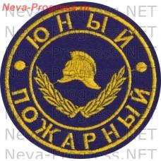 Нашивка МЧС России круглый. Юный пожарный (синий фон)