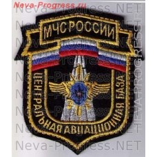 Badge EMERCOM of Russia Board of the Central aviation base