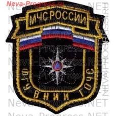 Нашивка МЧС России щит ФГУ ВНИИ ГО ЧС