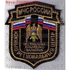 Badge EMERCOM of Russia shield the Republic of Kabardino-Balkaria - South regional center