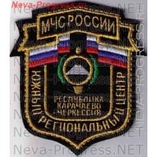 Нашивка МЧС России щит Республика Карачаево-Черкесия - Южный региональный центр