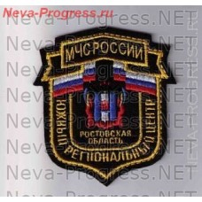 Badge EMERCOM of Russia shield Rostov oblast - southern regional centre