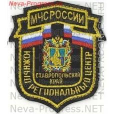 Badge EMERCOM of Russia shield Stavropolsky region - South regional center