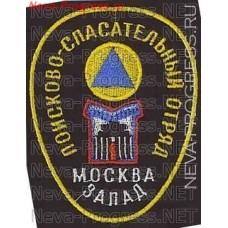 Нашивка МЧС России Москва Запад. Поисково-спасательны отряд (черный фон)
