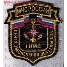 Нашивка МЧС России щит ГИМС Центр обеспечения деятельности