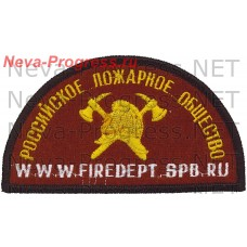 Badge EMERCOM of Russia (semi-circular) of the RUSSIAN FIRE SOCIETY (red background)