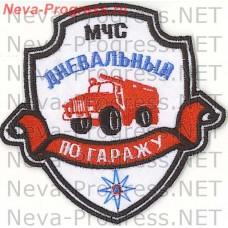 Нашивка МЧС России щит с ленточкой МЧС Дневальный по гаражу (белый фон)