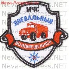 Badge EMERCOM of Russia shield with ribbon MCHS Orderly on the premises (white background)