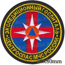 Badge EMERCOM of Russia round. Centrospas Expeditionary hospital - the red cross on a blue background (yellow edging)