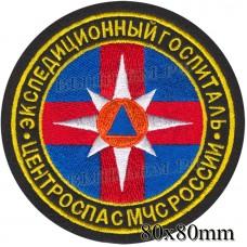 Нашивка МЧС России круглый. Центроспас Экпедиционный госпиталь - красный крест на синем фоне (желтый кант)