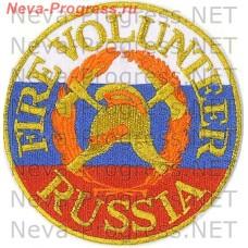 Нашивка МЧС России круглый. FIRE VOLUNTEER RUSSIA на фоне Россииского флага рыжый венок (метанить)