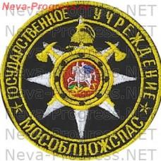 Нашивка МЧС России круглый государственное учреждение Мособлпожарспас (черный фон)