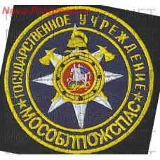 Нашивка МЧС России круглый государственное учреждение Мособлпожарспас (синий фон)